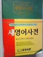 크라운 새영어사전 -초등학교 전학년용  [초등학교 전용/삼성서관]  ///