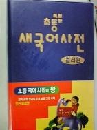 초등 새국어사전 /(컬러판/두산동아/하단참조)