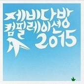 [미개봉] V.A. / 제비다방 컴필레이션 2015 (Digipack)