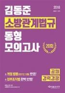 2018 김동준 소방관계법규 동형모의고사 20회 (공채 / 경력경쟁) (2018.01 발행)ㅒ