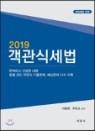 2019객관식세법 (이철재주민규 공저) - (무료배송) (해답집포함)