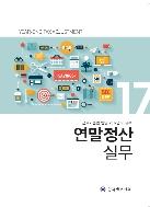 근로기준법 반영 2017년 귀속 연말정산 실무