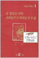 레닌저작집 1 - 당 창건을 위한 사회민주주의자들의 투쟁 (1988년 초판)