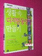 생활 속 디지털 동영상 만들기 //63-1