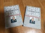 김영삼 대통령회고록(1) (2) 전2권세트/ 정가16000원/ 실사진첨부 /40