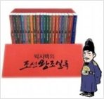 대하역사만화 박시백의 조선왕조실록 (1-20 완결) -소장용 2014년 11월 20일 발행도서