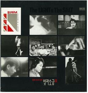 빛과 소금 2집 (초판 동아기획/SKC) 미개봉 * ISBN 8801035001763