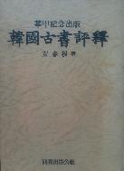 韓國古書評釋(화갑기념출판)