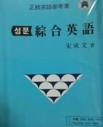 성문 종합영어 - 정통영어참고서 + 성문 기본영어 (학습서)
