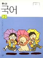 중학교 국어 3-2 교과서 창비/2015개정/새책수준