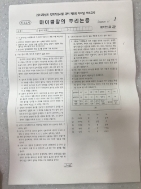 2019학년도 마이클장 추리논증 파이널 모의고사 1회-15회 (2018.07 발행)
