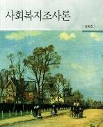 사회복지조사론  (김장권)