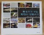 원색도감 특징으로 보는 한반도 민물고기(초판본)/11-1