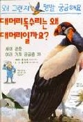 대머리 독수리는 왜 대머리일까요(왜 그런지 정말 궁금해요 14)