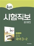 올리드 시험직보 문제집 중등 국어 3-2 (2020년) ★★선생님용★★ #
