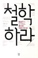 철학하라  - 황광우와 함께 읽는 동서양 인문고전 40