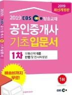 2019 공인중개사 기초입문서 1차 ★★증정용★★