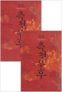 측천무후 (상) (하)권 세트