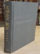 문학사와 비평(초판본)     /703(앞쪽,뒤쪽에변색 얼룩있네요)