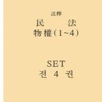 주석 민법_물권편(제4판 SET 전4권) #