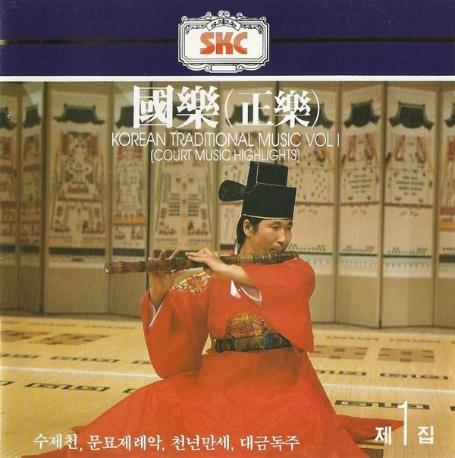 국악 제 1집 : 수제천, 문묘제레악, 천년만세, 대금독주