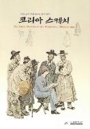 코리아 스케치 -파란 눈에 비친 100년전의 한국((전시도록)