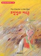 호밀밭의 파수꾼 - Hye Won World Best -58  중판 1쇄