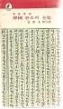 한국 판소리 전집(서문문고100) 초-3쇄(1975년)
