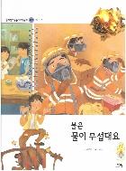불은 물이 무섭대요 (원리친구 과학동화, 45 - 화학 : 연소)   (ISBN : 9788959571062)