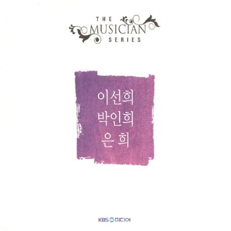 이선희, 박인희, 은희 [THE MUSICIAN SERIES] 2CD / 미개봉