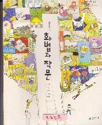 2017 심화특강 9급공무원 국어