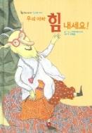 우리 아빠 힘 내세요! [2009 개정판] (철학논술 제시문 동화, 61)   (ISBN : 9788991783027)