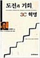 도전과 기회 3C혁명