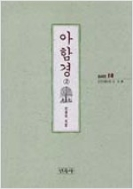 아함경 2(불교경전 14) 초-5(2001년)