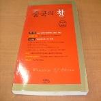 중국의 창(2003년 1월) - 창간호