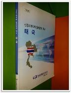 신흥교역국의 통관환경 연구 - 태국