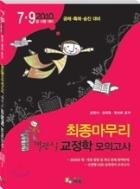 최종마무리 객관식 교정학 모의고사