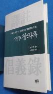 역주 창의록 /사진의 제품  / 상현서림 / :☞ 서고위치:GM 6 * [구매하시면 품절로 표기됩니다]
