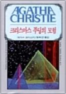 크리스마스 푸딩의 모험  - 애거서 크리스티 미스터리 73 (2007년 중쇄) [정가:5,000원]