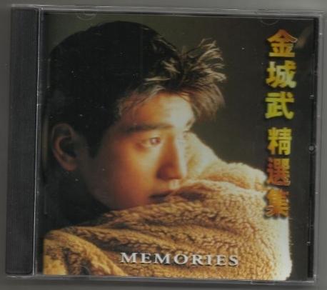 정선집 (Memories) - 금성무 * TAKESHI KANESHIRO