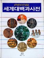 파스칼 세계대백과 사전[30]핵산-ㅎㅎ