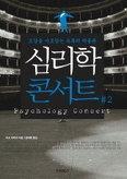심리학 콘서트 2 (오감을 사로잡는 유혹의 박물관)