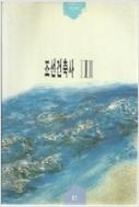 조선건축사 2  ((변색 ,얼룩,해짐 있슴.))