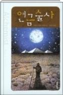 연금술사 - 자아의 신화를 찾아가는 영혼의 연금술(양장본) 1판34쇄