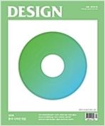 디자인 Design 2019.12