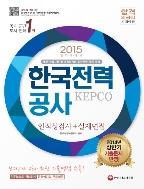 한국전력공사 인적성검사 실제면접 모의고사 2회 최신 기출면접 수록 ,2015