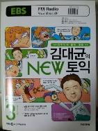 김대균의 NEW 토익 (2007년 3월)