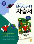지학사 자습서 중학교 영어 1 / MIDDLE SCHOOL ENGLISH 1 (민찬규) (2015 개정 교육과정)