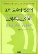 조벽 교수의 명강의 노하우 & 노와이 / 해냄 / 2002.08
