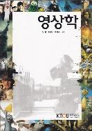 영상학 2008년 초판 1쇄